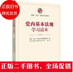 党内基本法规学习读本