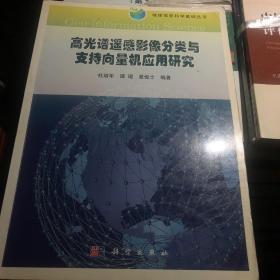地球信息科学基础丛书:高光谱遥感影像分类与支持向量机应用研究
