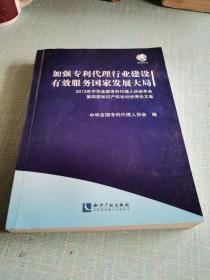 加强专利代理行业建设有效服务国家发展大局