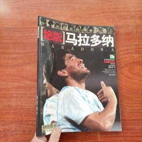 绝版马拉多纳:足球周刊特别号(完全典藏版)