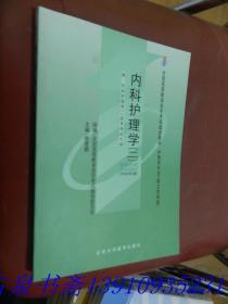 内科护理学.      二:2009年版