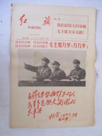 1967年1月1日文革报 红旗【创刊号】毛主席/林彪/周恩来合像 4版