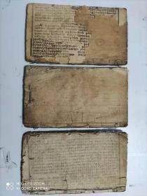 民国线装书【绣像宋史奇书】存三册、卷五至卷十。