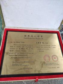 世界名人证书 中国中外名人文化研究会终身荣誉会员证书 中国中外名人文化研究会文化艺术委员会聘任证书 王毅新