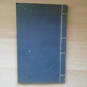 初印《东坡词》,非后刷本