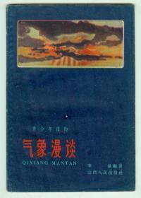 60年初版插图本青少年读物《气象漫谈》仅印5150册
