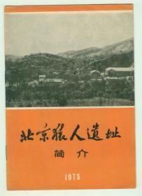 文革《北京猿人遗址简介》(1975)