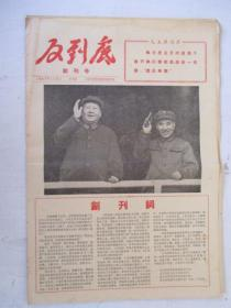 1967年1月8日文革报 反到底【创刊号】毛主席林彪合像共 6版