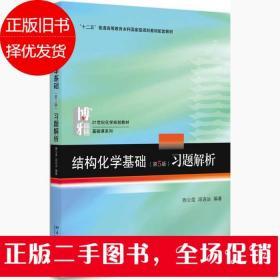 结构化学基础(第5版)习题解析