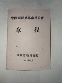 中国国民党革命委员会章程