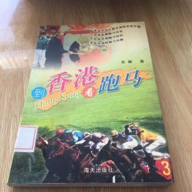 到香港看跑马