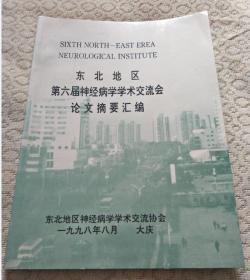 东北地区第六届神经病学学术交流会论文摘要汇编(6)