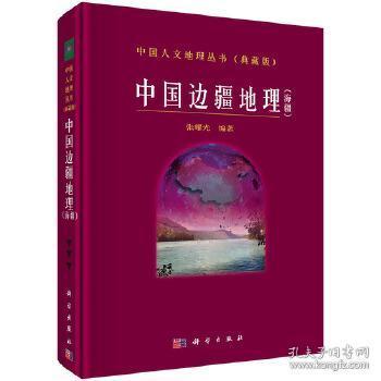 中国边疆地理(海疆)
