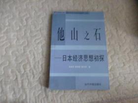 他山之石日本经济思想初探——《国外经济学与当代中国经济》丛书