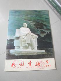 民族画报1977年9月号