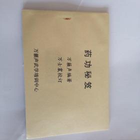 药功秘笈(少量早期库存书处理,原版保真,万籁声)