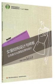 女装结构设计与样板(日本新文化原型应用与设计高职高专服装专业纺织服装教育学会十二五规划教材)安平轻工