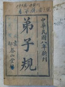 蒙学教育课本《弟子规》1919年  绛州李子潜先生著 民国八年新刊