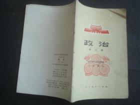 全日制十年制学校小学课本 政治 第二册[7-9840]