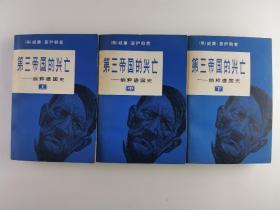 第三帝国的兴亡(三册全)