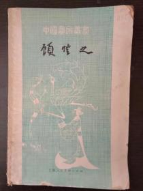 中国画家丛书顾恺之