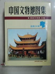 中国文物地图集湖南分册