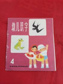幼儿识字4