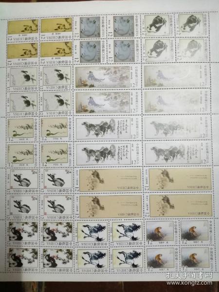 十二生肖纪念票大版张,尺寸长330毫米,宽180毫米,有尺孔(非邮票)
