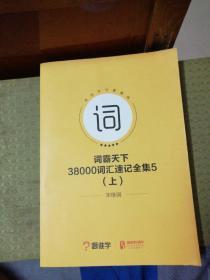 词霸天下38000词汇速记全集5(上)