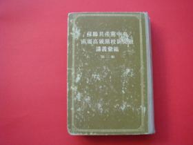 苏联共产党中央直属高级党校新闻班讲义汇编第二集