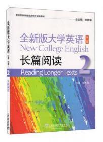 全新版大学英语(第二版) 长篇阅读2 郭杰克、李荫华