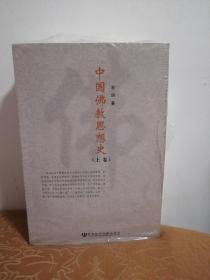 中国佛教思想史(上、中、下卷)