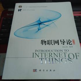 物联网导论(第2版):物联网工程专业系列教材