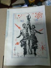 江西靖安地方文艺杂志《希望》国庆增刊 1980年,油印本。