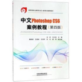 中文PhotoshopCS6案例教程(第4版)/教育部职业教育与成人教育司推荐教材