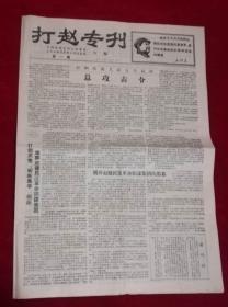 打赵专刊《第一期》创刊号,品见图