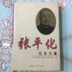 张平化纪念文集(张平化传记、年谱、回忆录及其他人回忆文章)
