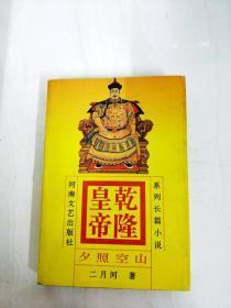 DA135009 乾隆皇帝·夕照空山--系列長篇小說【書邊內略有斑漬】