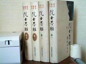 院士思维(1-4 全四卷)
