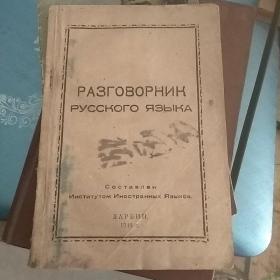 俄文原版书,书名详情见图。