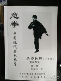 意拳中国现代实战拳法 函授教程上下册增订版崔瑞彬著