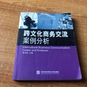 跨文化商务交流案例分析