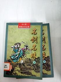 DA140231 名劍名珠--獨孤紅作品集28【上下冊】【一版一印】【書邊略有畫線】
