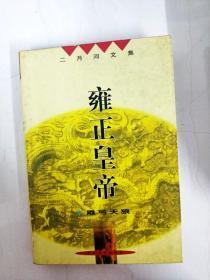 DA140978 雍正皇帝·雕弓天狼【書邊內略有污漬】