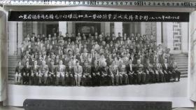 山东省领导同志接见劳动模范和五一劳动奖章奖状获得者合影——大幅照片——1984.4.28