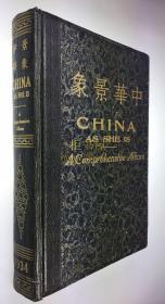 1934年1版1印《中华景象—全国摄影总集》 , 民国大型影集,良友出版, 金口洋装