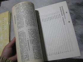 颜体楷书间架结构习字贴