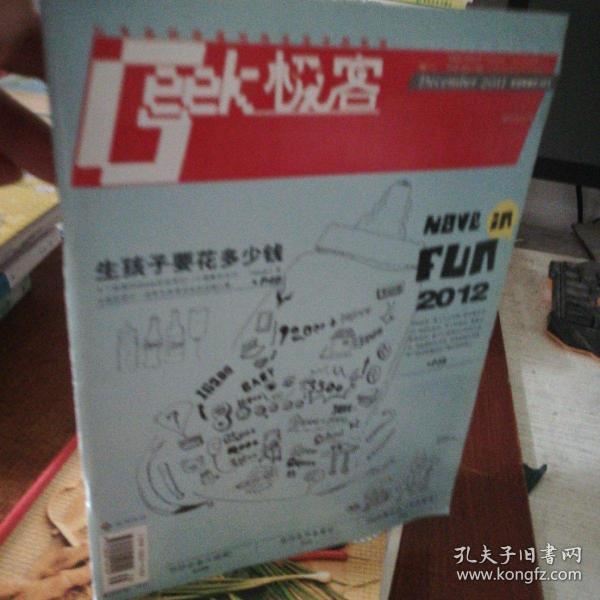 极客Geek微型计算机(2012年12月)