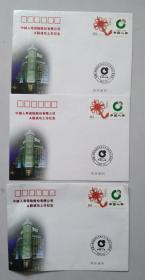 中国人寿保险股份有限公司A股成功上市纪念 信封 3枚合售