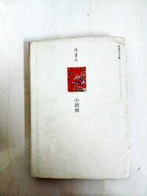 DA144843 小團圓--張愛玲全集【一版一印】【書面略有污漬】